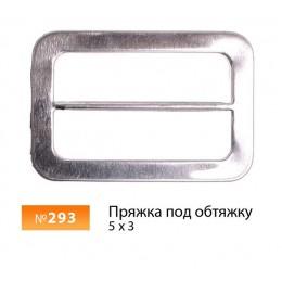 Пряжка под обтяжку 5х3 см (100 штук)
