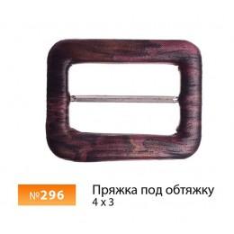 Пряжка под обтяжку 4х3 см (100 штук)